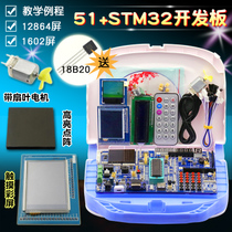 51 single-chip microcomputer Development Board support AVR STM32 single-chip Learning Board Development Board Experimental Board