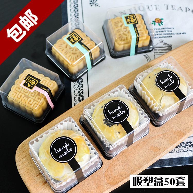 50g80克吸塑盒绿豆糕50套塑料托11月08日最新优惠
