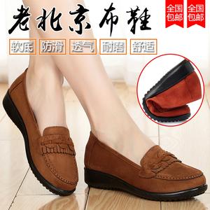 春秋老北京布鞋女鞋平跟平底单鞋休闲时尚工作鞋妈妈鞋豆豆鞋子女