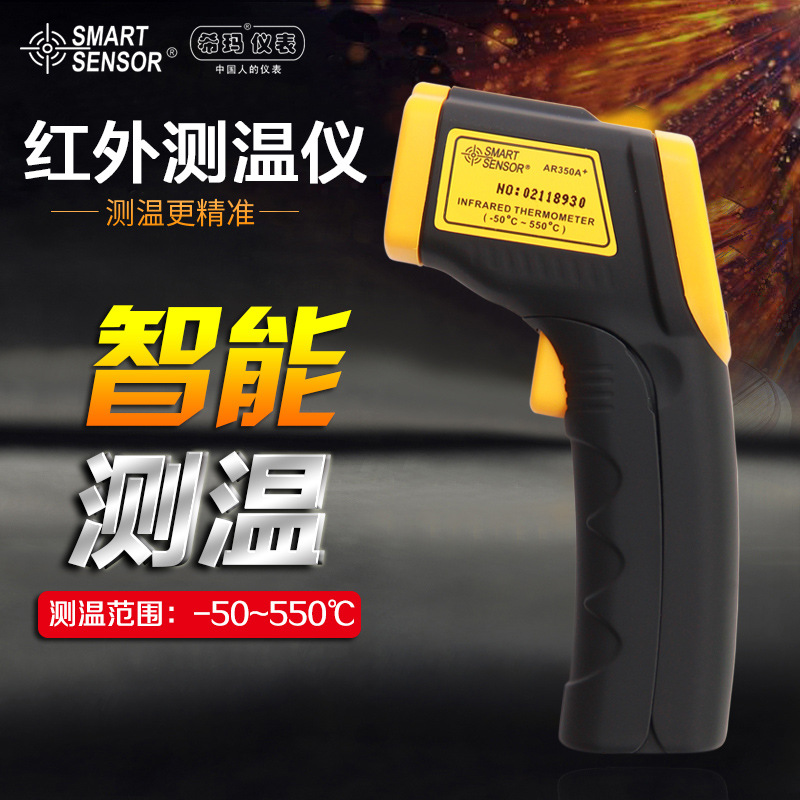 Sima ar330a ar350a infrared thermometer thermometer non contact thermometer hand held point temperature gun