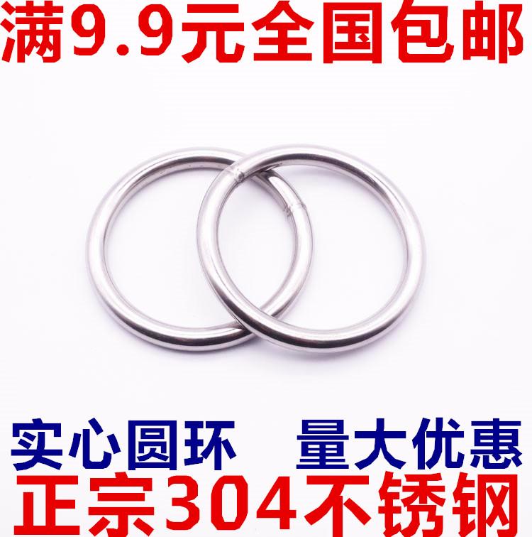 304不锈钢圆环 装饰环 宠物环 O型环 圆圈 焊接圆环 链条配件定做