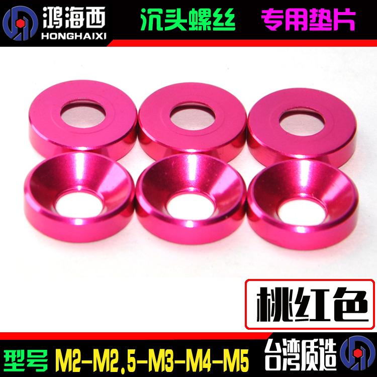 进口6061铝合金CNC工艺沉头平头垫片凹槽垫圈M2M2.5M3M4M5桃红色