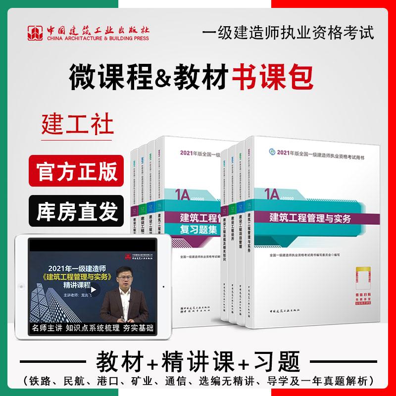 中國代購|中國批發-ibuy99|������mate8|一级建造师2021教材建筑专业全套8本一建教材4本配套复习题集4本法规经济项目建筑工程管理与实务 …