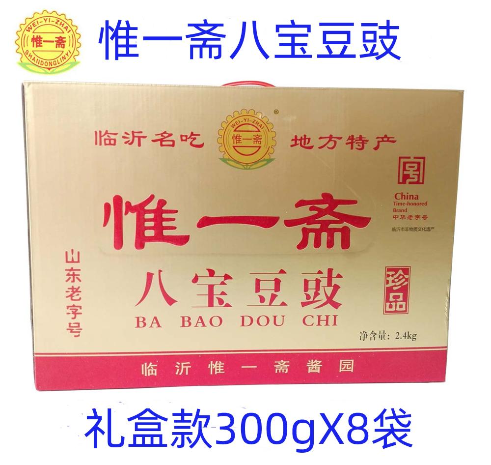 包邮厂家直供正宗惟一斋八宝豆豉礼盒装300gx8临沂名吃八宝豆豉