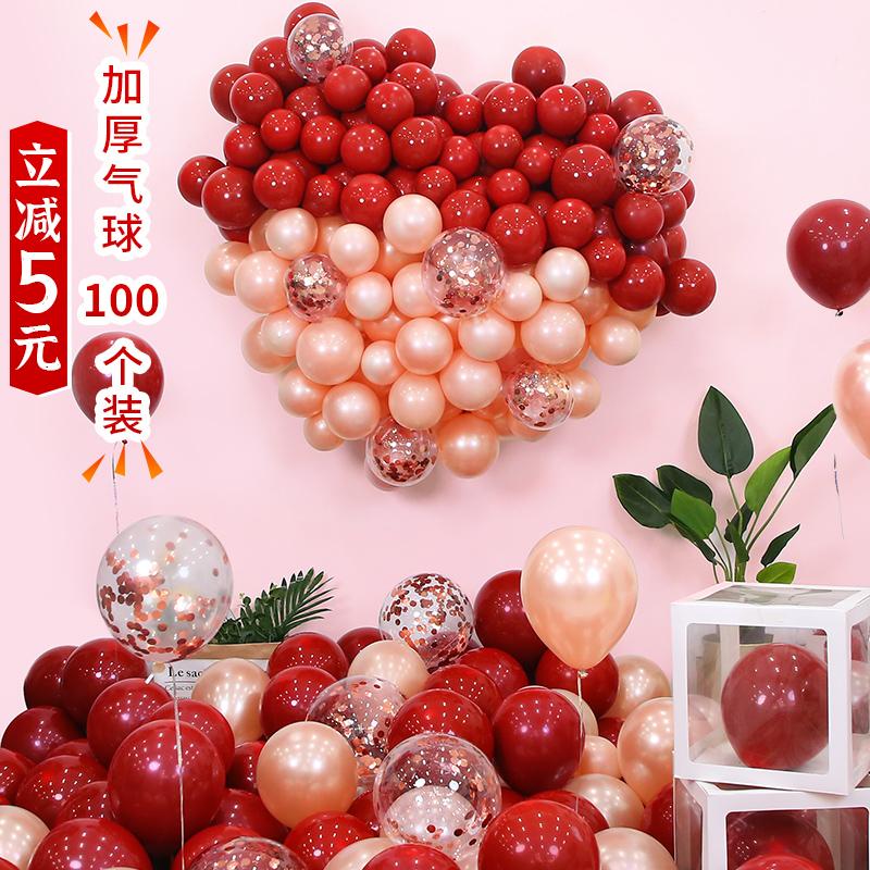 婚礼结婚气球婚房布置套装网红汽球马卡龙生日开业订婚庆场景装饰
