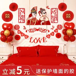 结婚拉花婚礼装饰婚房布置套装喜字墙贴创意浪漫床头婚庆用品大全