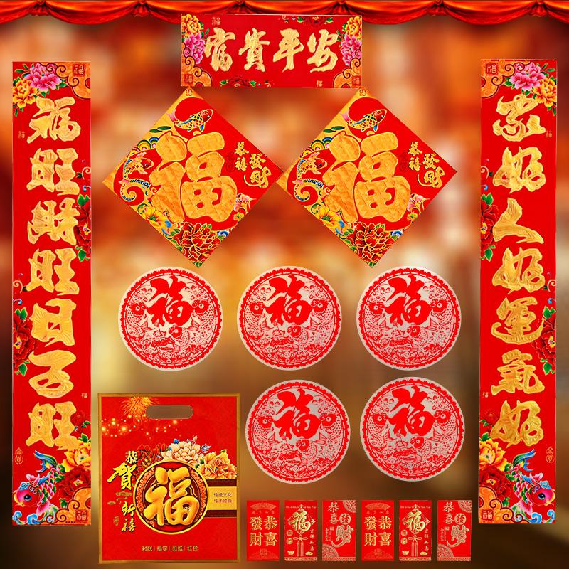 Пшеница достигать порядок весна фестиваль новый год живая год весна присоединиться куплет 2018 собака год личность творческий китайский новый год куплет большой пакет бумага