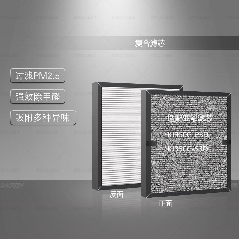 [净化器耗材净化,加湿抽湿机配件]适配亚都空气净化器HJF350滤芯组月销量0件仅售188元