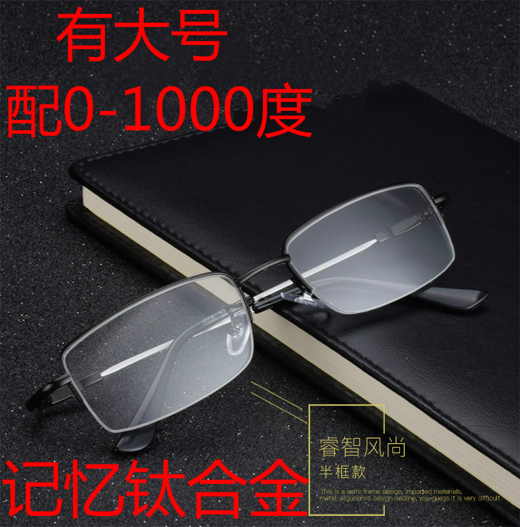 Titanium alloy half frame glasses for men and women 100 / 125 / 150 / 200 / 300 / 500 / 1000 degrees