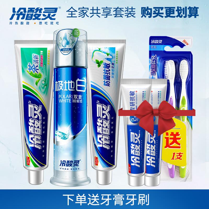 冷酸灵泵式按压式牙膏极地白茶清新牙膏套装送牙刷牙膏