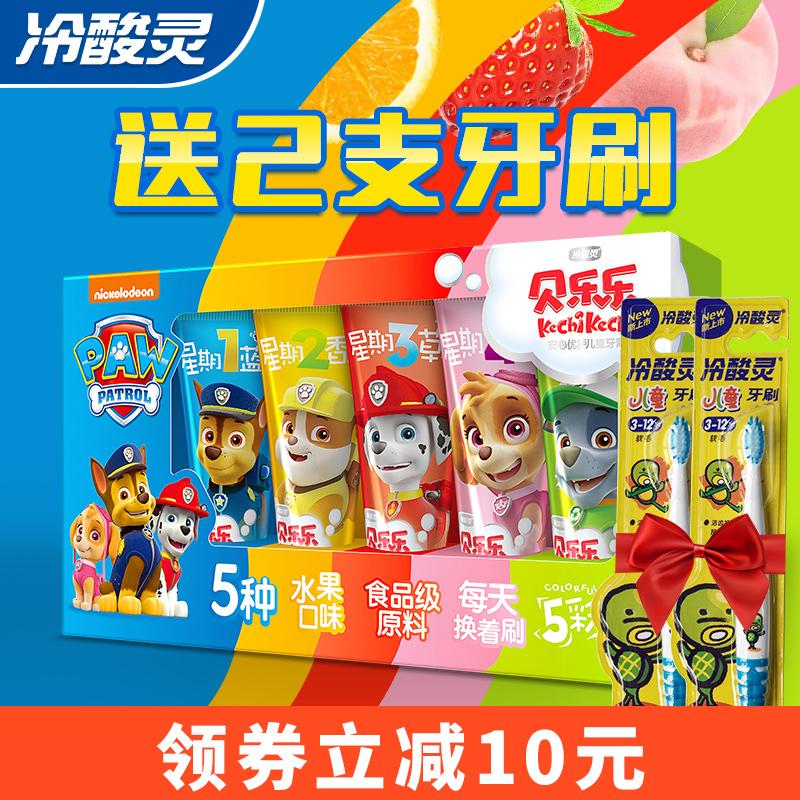 冷酸灵汪汪队儿童牙膏水果味食品级原料2-12岁宝宝防蛀牙膏宝宝食品优惠券