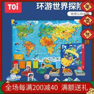 TOI环游世界探险家桌面游戏人文地理 家庭聚会收集类旅行益智玩具