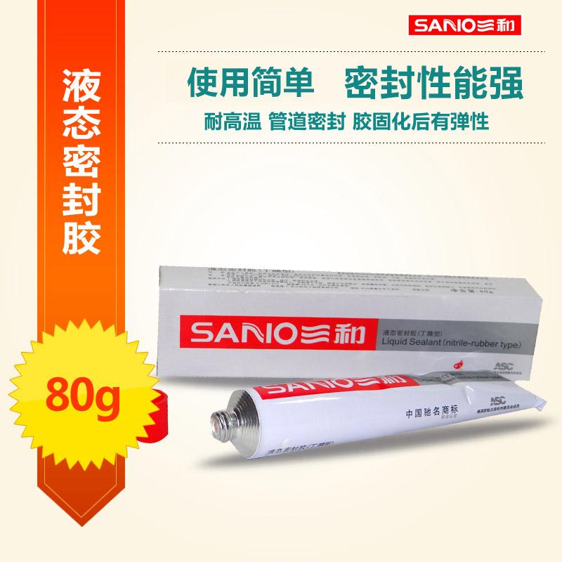 三和牌液态密封胶 白色管道密封胶 耐高温 厚白漆 防水丁腈型 80g