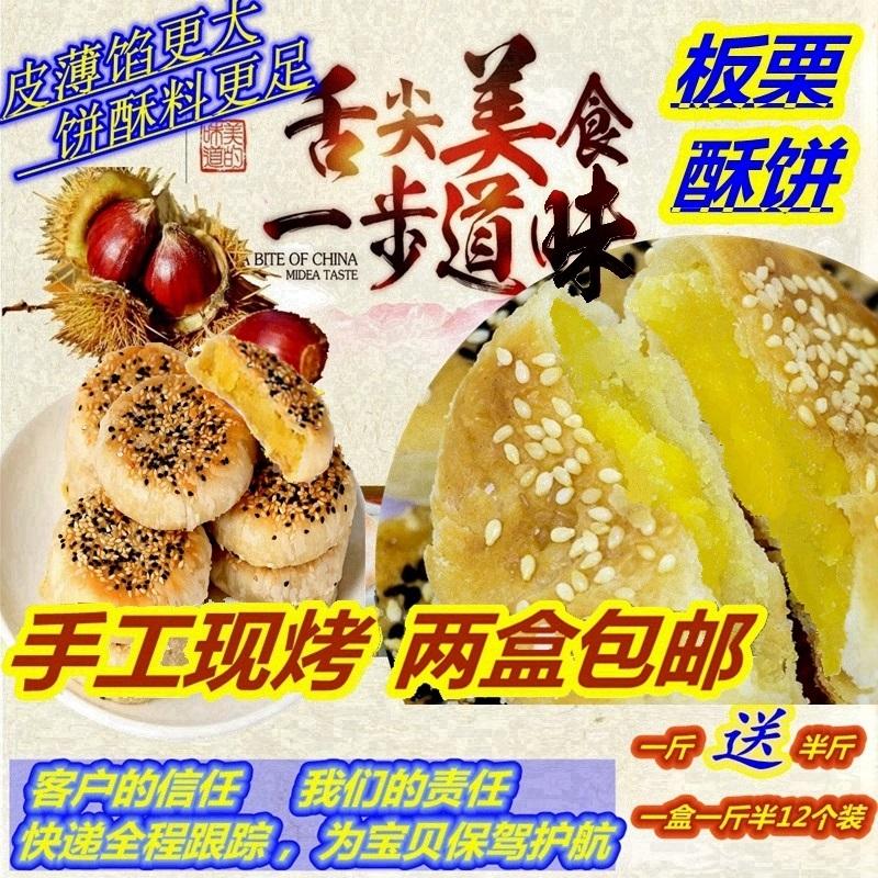 板栗饼肉松饼现做板栗馅饼栗子酥饼纯手工休闲零食特色传统点心
