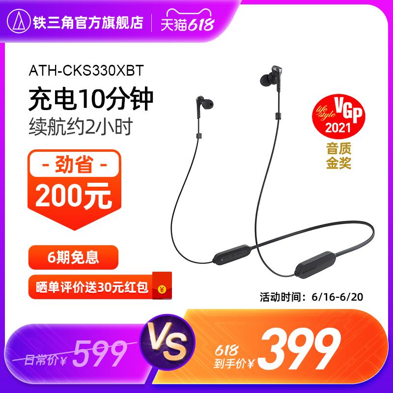 Audio Technica/铁三角 ATH-CKS330XBT 重低音运动蓝牙入耳式耳机