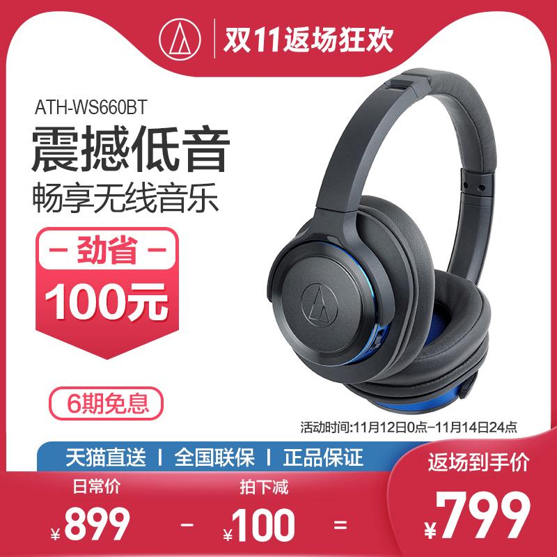 Audio Technica/铁三角 ATH-WS660BT重低音蓝牙无线头戴耳机三玖