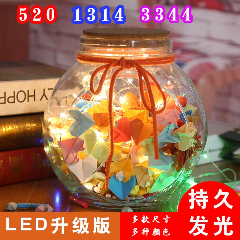 LED灯串许愿夜光星星瓶520幸运星玻璃瓶1314折纸塑料管星空瓶礼物