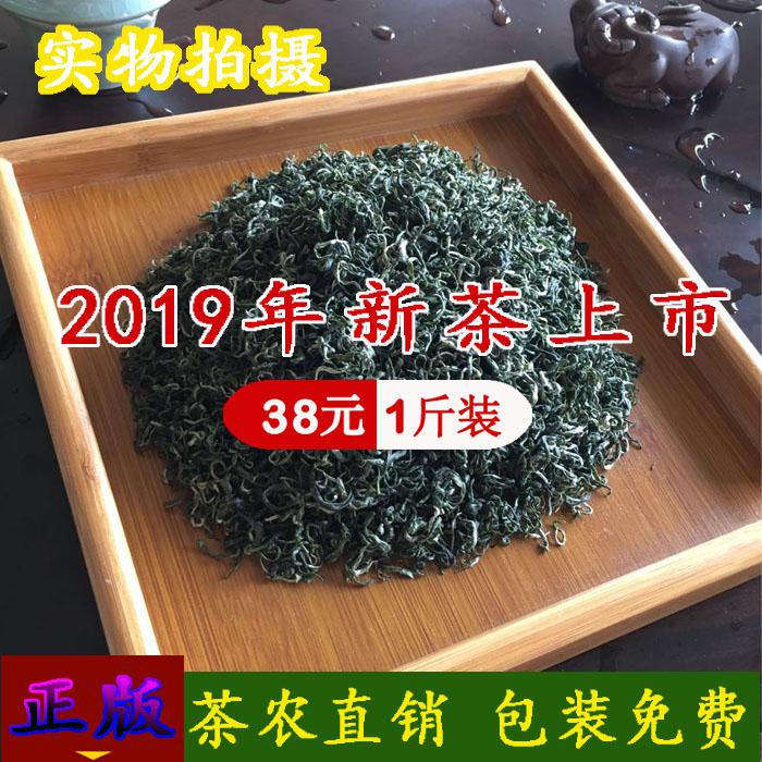 2019新茶湖南古丈毛尖谷雨二级散装绿茶500g高山茶叶直销部分包邮