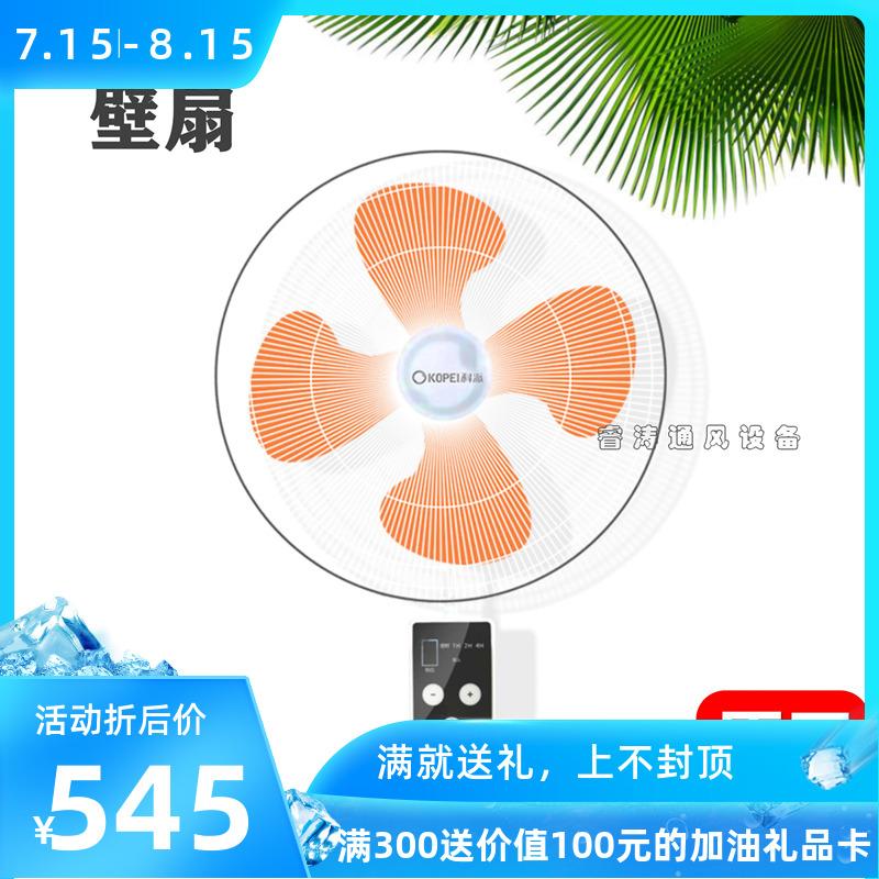 科派飓风变频风扇壁扇挂墙家用商用18寸450mm省电静音触屏控制