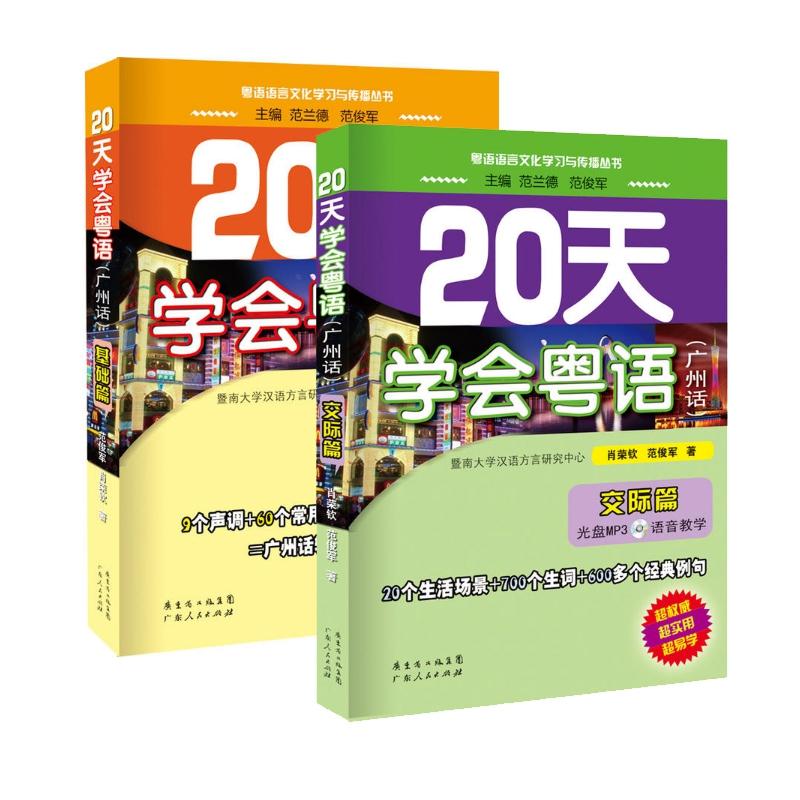 20天学会粤语(附光盘广州话基础篇)+20天学会粤语(附