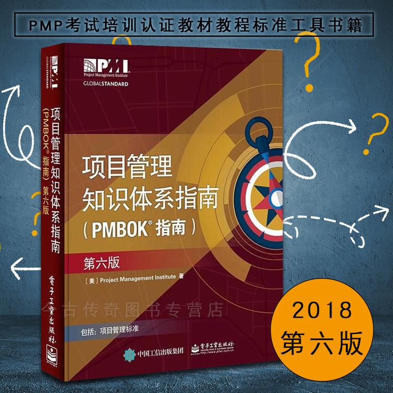 【正版包邮】项目管理知识体系指南(PMBOK指南)2018第六版 美国项目管理协会著 PMP考试培训认证教材教程标准工具书籍xj