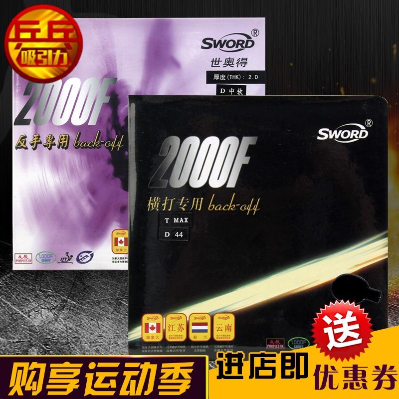吸引力正品Sword世奥得风系列2000F反手专用直拍横打专用反胶套胶