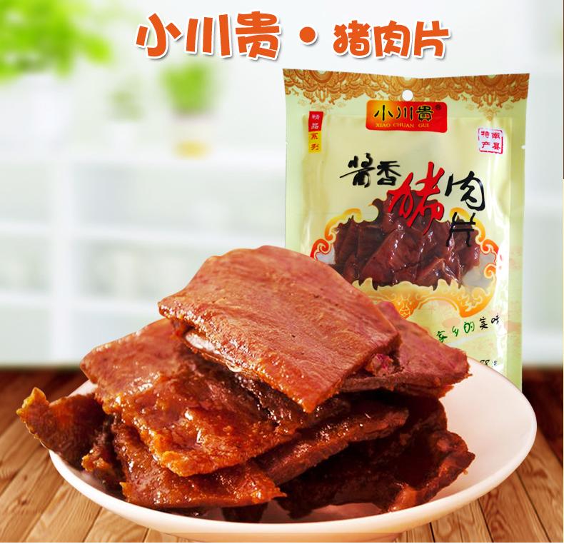 湖南特产小川贵酱香猪肉片48-88g/包猪肉干肉脯休闲熟食零食小吃