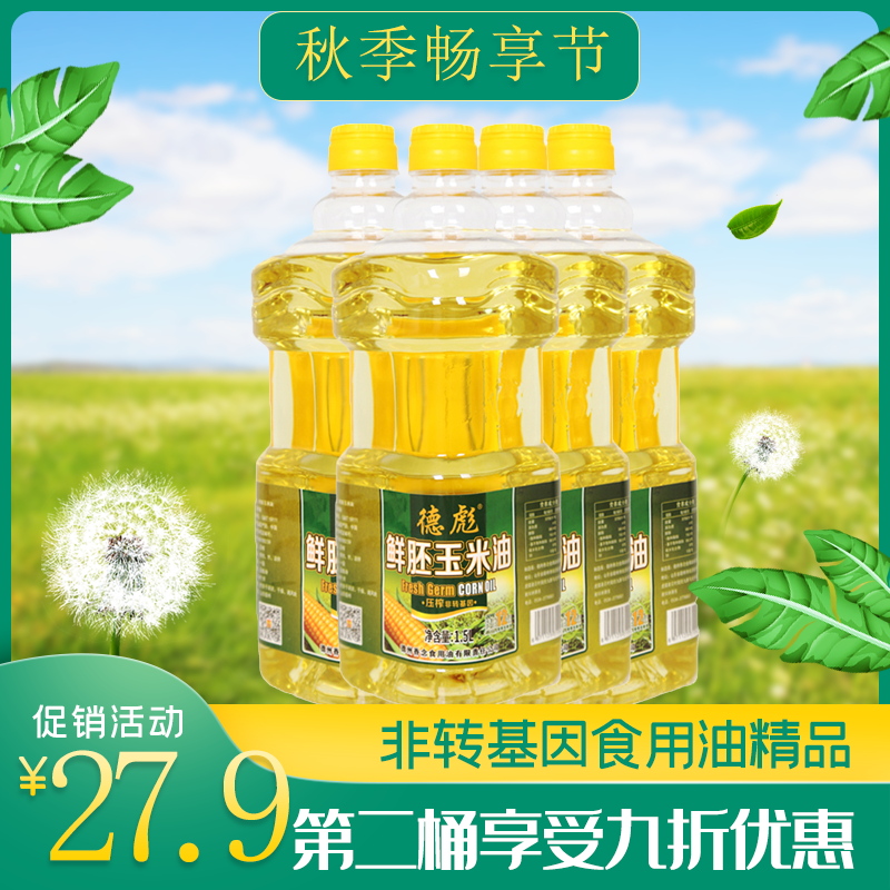 Debiao fresh embryo corn oil household barrel 1.5 l non transgenic corn oil grain oil edible oil