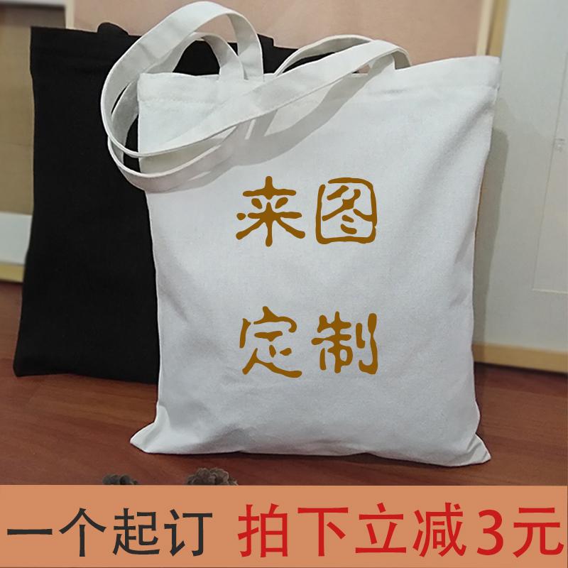 帆布包單肩女兩用斜跨包圖案定製禮物定製  畢設印圖廣告印logo