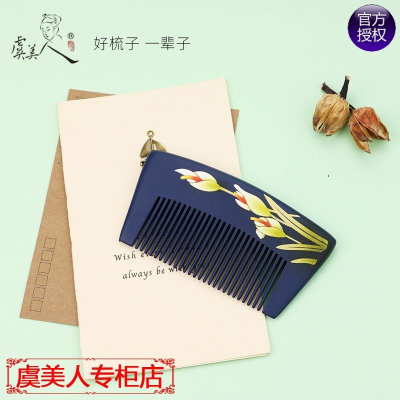 虞美人 天然水黄杨木漆艺梳子礼盒 《马蹄莲》 送女友送老婆