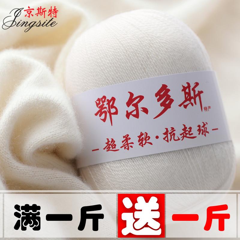 羊绒线正品纯山羊绒线手编羊毛线团手工编织围巾毛线宝宝毛线毛衣