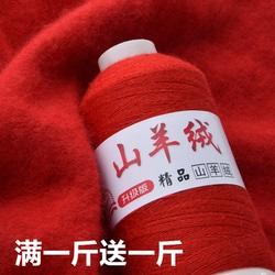 羊绒线正品山羊绒100%机织手编羊毛线手工编织围巾毛线线团