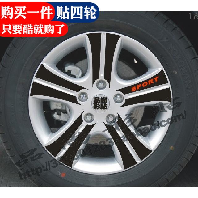 天语SX4轮毂贴 2012款SX4 专用轮毂碳纤维贴纸改装轮毂贴D款 免邮