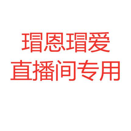 8-108瑁恩特价直播间秒杀款专用链接