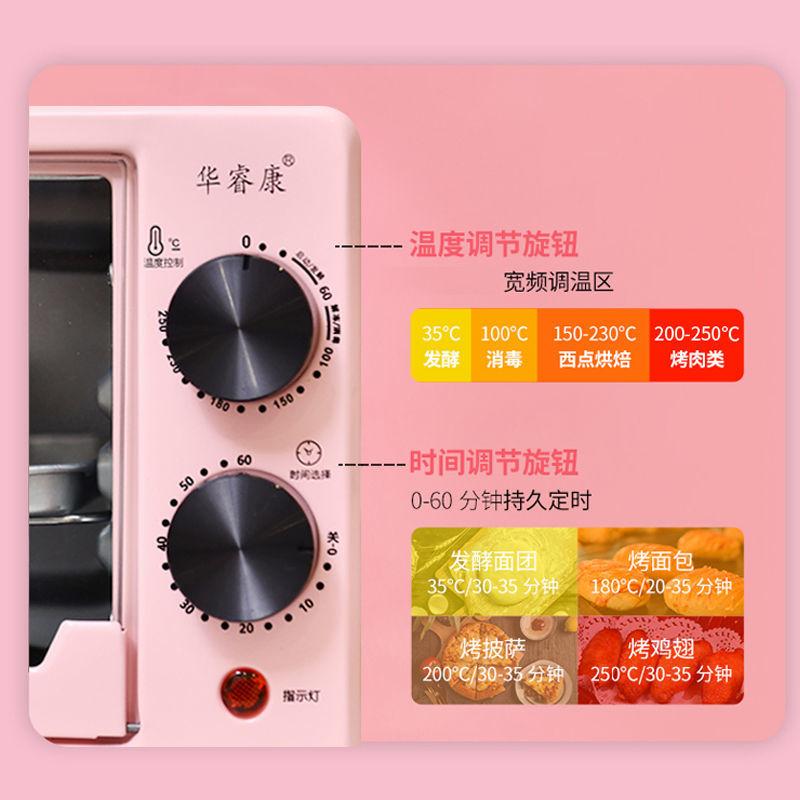 华睿康12升烤箱家用小型迷你 多功能烘焙披萨蛋挞蛋糕自动电烤箱