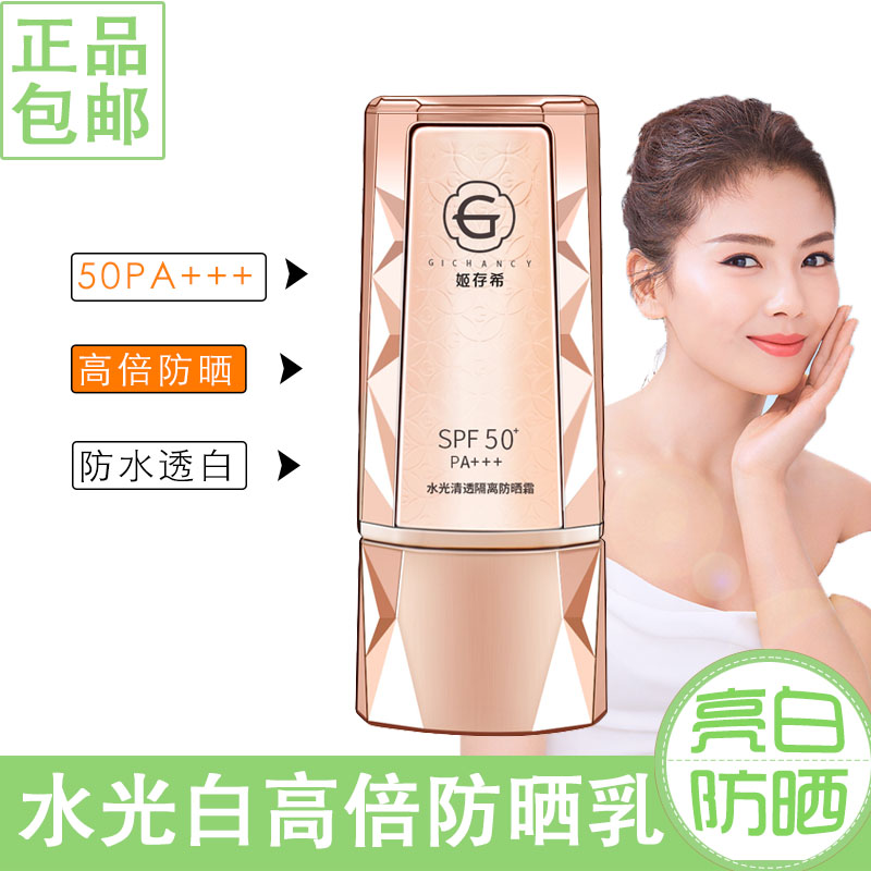 Ji Cun Xi sunscreen 50 super sunscreen lotion, whitening whole body refreshing, non greasy outdoor anti UV isolation