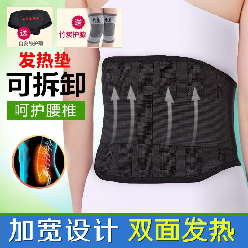 暖腰带自发热护腰带钢板磁疗可拆腰带男女保暖护腰腰部腰椎盘腰围