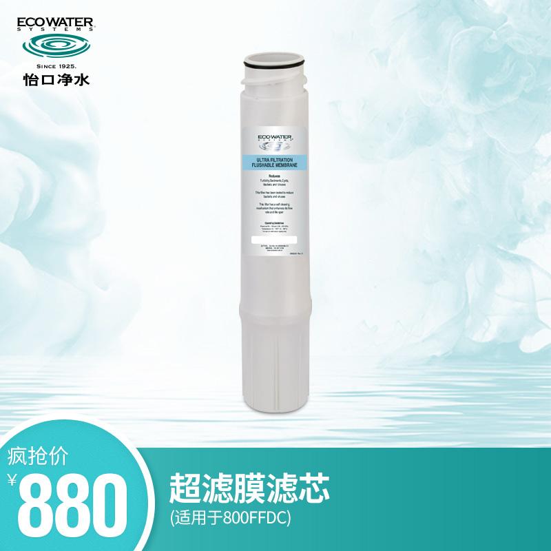 ECOWATER美国怡口净水器超滤膜滤适用于芯800FFDC券后880.00元