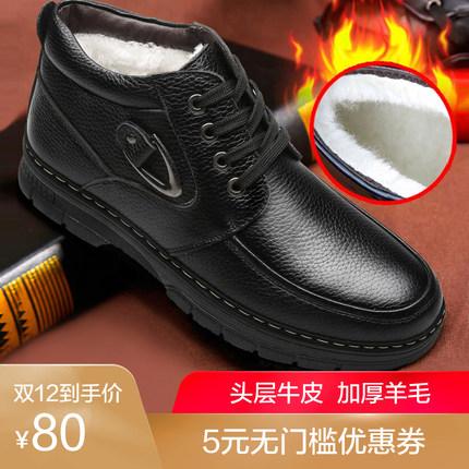 棉鞋男冬季保暖加绒加厚真皮中帮男鞋中老年爸爸鞋休闲高帮皮鞋男