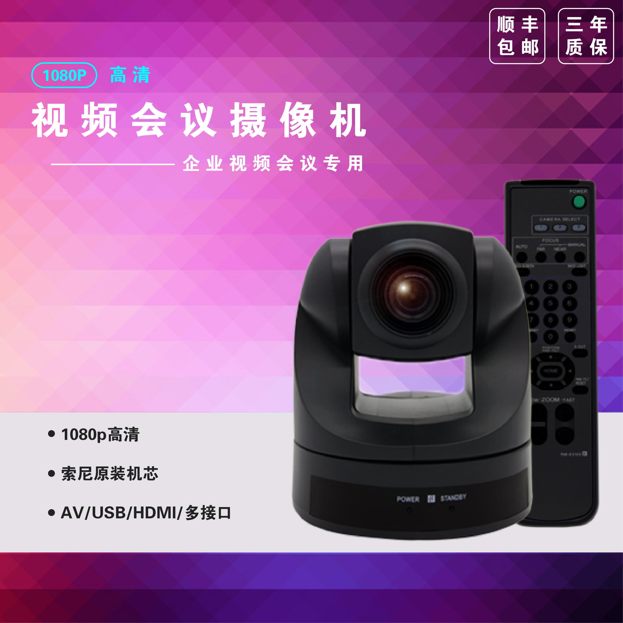 Sony движение камера машинально EVI-D70P hd видео конференция камеры USB/HDMI/AV18 время увеличить