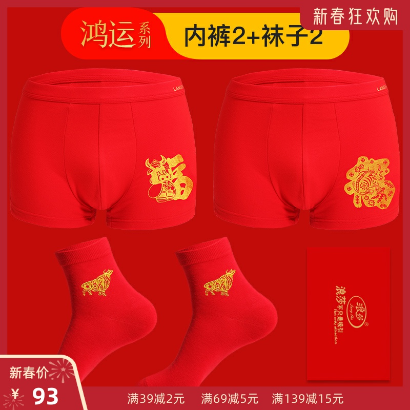 Year of the ox mens red underwear mens boxers year of the ox Gift Mens red socks suit marriage
