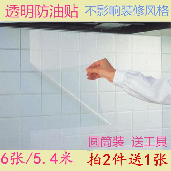 Кухня масло наклейки высокотемпературные прозрачное стекло паста керамическая плитка паста геометрическом масло наклейки для стен вытяжной станок шкаф наклейки