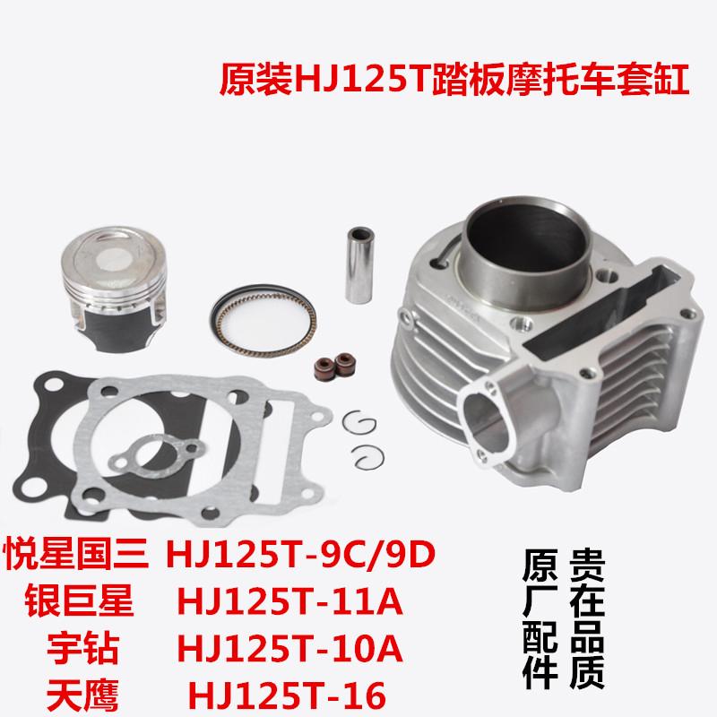 适用豪爵悦星宇钻天鹰银巨星HJ125T-9C/10A/11/16D踏板套缸体汽缸