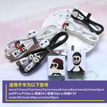 华为 Nova 7 6 se 5pro 荣耀30s数据线保护套手机贴纸耳机缠线绳