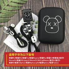 适用于华为荣耀 9x/9xPRO/8X/9i数据线保护套保护线耳机缠绕缠绳