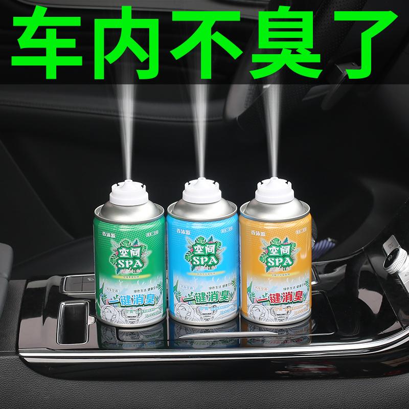 车内除味剂空气清新剂车用除臭除异味神器汽车空调去喷雾杀菌净化