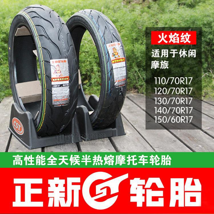 CST正新半热熔摩托车轮胎110/70-17火焰纹150/60R17改装宽胎