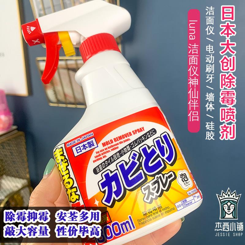 日本大创墙体墙面清洁霉斑LUNA洁面仪清除喷雾电动牙刷硅胶除霉剂