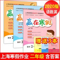 2020新版 赢在寒假二年级/2年级 语文+数学+英语全套3本 上海小学寒假作业二年级语文数学英语练习 回顾本学期知识预习下学期课文