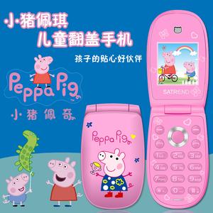 小猪佩奇儿童手机学生男女可爱卡通迷你超小袖珍翻盖SATREND W18